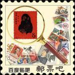 邮票吧服务分享社区圈子