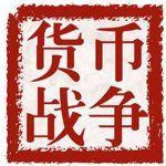 【货币战争圈】服务分享交易社区圈子