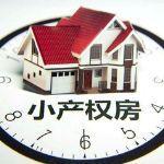 小产权房圈服务分享社区圈子