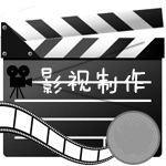 影视制作圈服务分享社区圈子