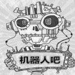 机器人吧服务分享社区圈子