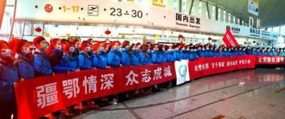【爱你的小笨蛋】新疆第三批142人医疗队整装出征 支援湖北