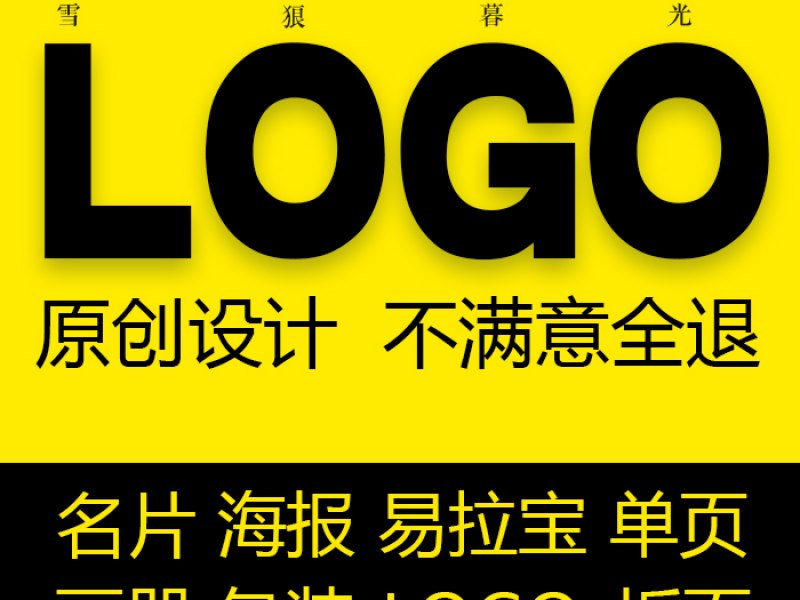 logo设计原创注册商标设计品牌公司企业VI字体卡通图标志