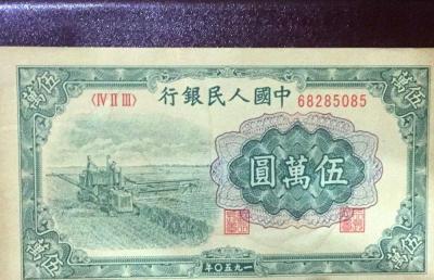 你见过一万元一张的人民币吗 解放后我国发行过 是第一套很稀罕