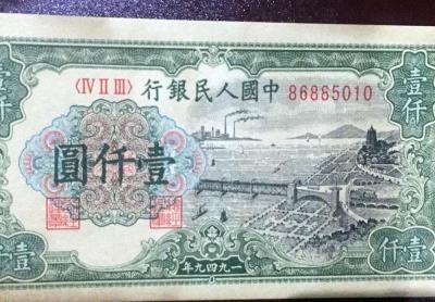 【乱山深处水萦回】你见过一万元一张的人民币吗 解放后我国发行过 是第一套很稀罕