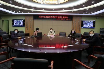 【思念幻化成海】北京高考适应性测试数学不分文理,总题量增加1道