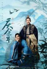 """【愛上我的娃娃臉】《庆余年》3月2日登陆TVB 再现""""东方新传奇"""""""