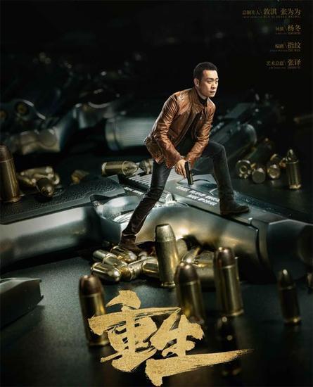 《重生》曝海报 张译赵今麦破枪案疑团