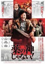 【偏爱枕惊鸿】豆瓣9.0分!徐峥主演《我不是药神》日本延期上映