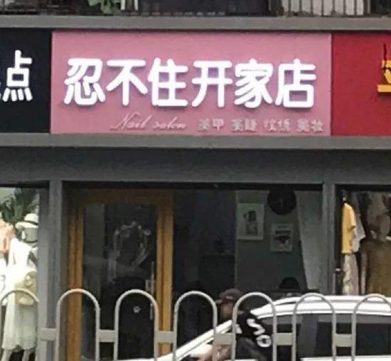 【痞味小仙女】社区圈子服务服务分享