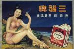 【姐时淑女时汉子】老照片:这些牌子你认识几个?有些广告词简直太霸气