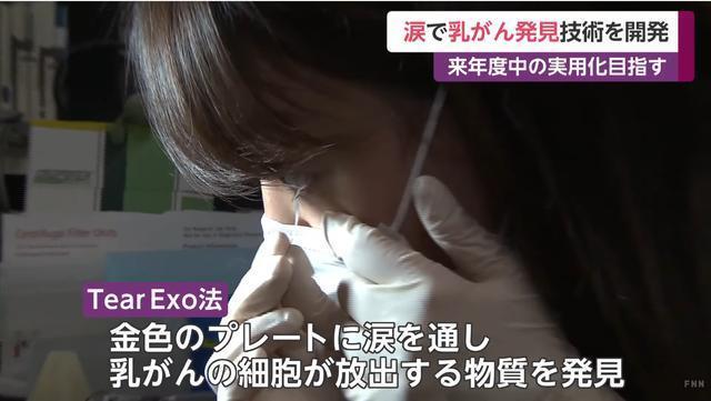 日本一大学研发出乳腺癌检测新技术:采集泪水 20分钟出结果