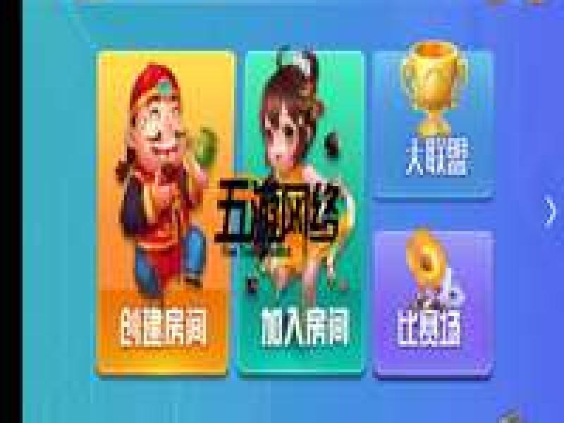 手机app大联盟类棋牌游戏开发定制源码游戏搭建制作研发棋牌类游戏专业