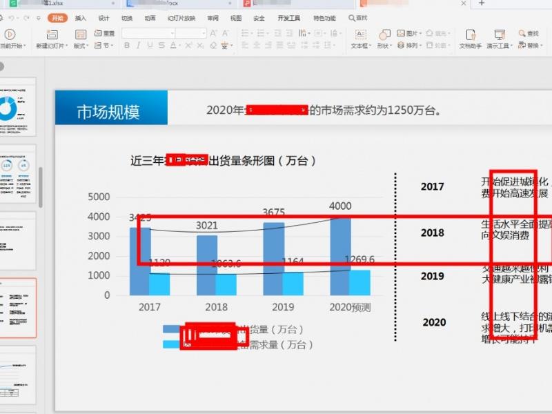 商业计划书融资计划书项目计划书立项报告可研报告方案策划书写作