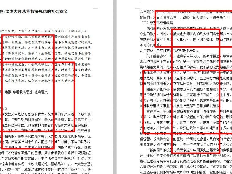 教研职称文案撰写/课题项目书开题结题报告论文写作发表