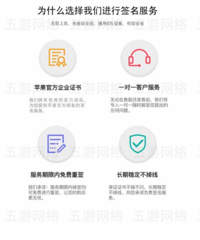 【五游网络-吴培宁】苹果超级签名 企业签名 超级签名 TF签名超稳不掉签