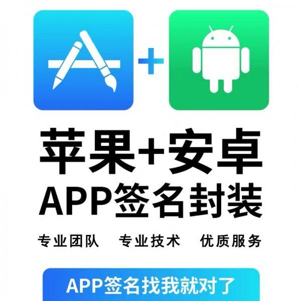 苹果签名-iOS企业签名-独立稳定版