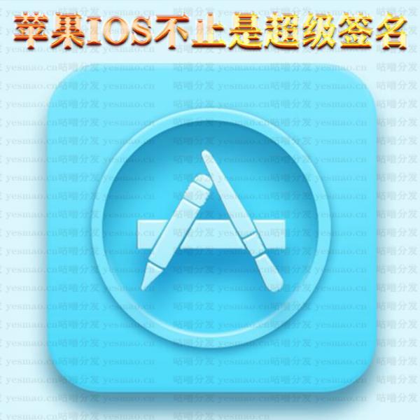 【五游网络-吴培宁】ios签名掉签后不续费,App还能正常使用吗?