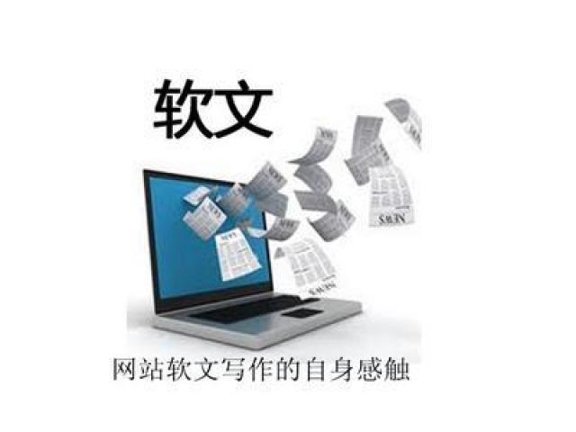软文撰写  产品软文  新闻软文