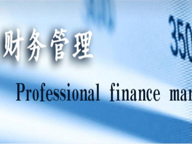 中小企业财税咨询  合理避税