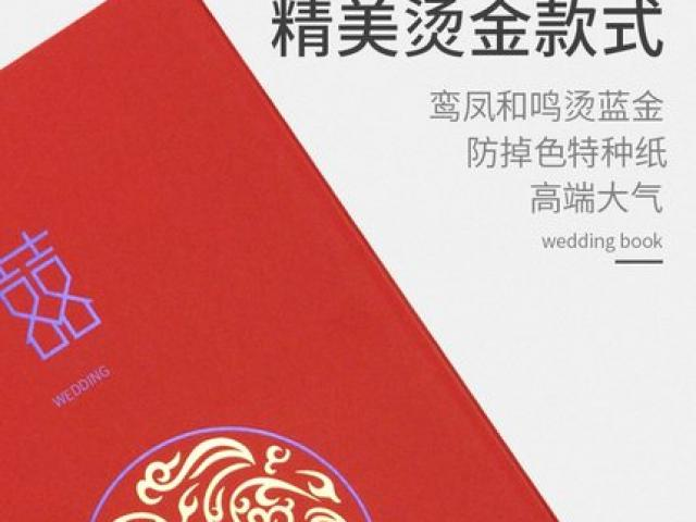 婚庆用品签到本婚礼创意礼金本礼单嘉宾礼簿结婚签名册中式记账本