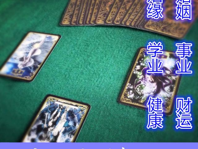 【方圆塔罗馆】塔罗牌占卜 爱情恋爱牌订制卡牌 不仅仅是塔罗牌