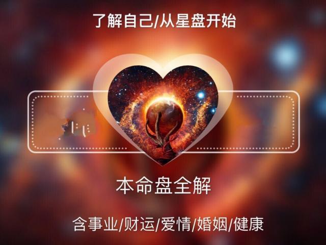 占星 星盘 本命盘解析 占卜 星座 婚恋 财运 事业