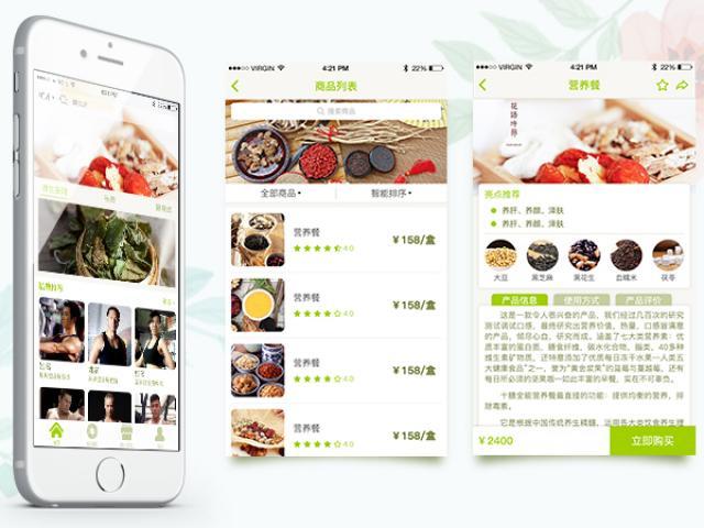 app开发|商城APP|旅游APP|医疗资讯APP|定制开发