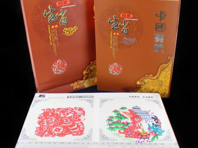 精装十二生肖剪纸画册 中国风特色手工艺品 送老外出国商务礼品