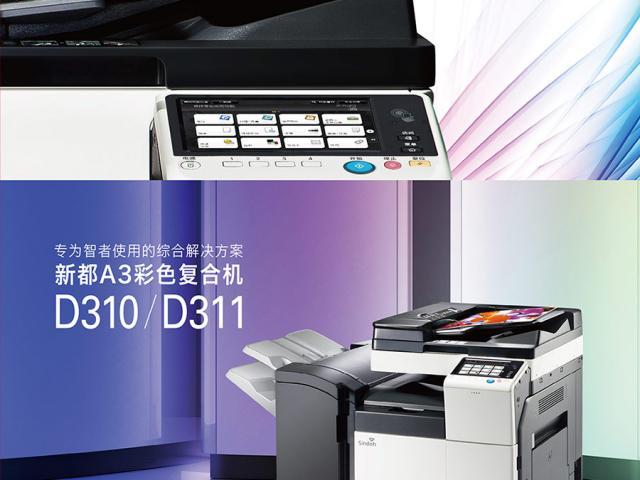 大型打印机、复印机出租,定期维护,24小时技术支持