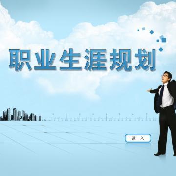 【南巷旅人心理咨询】职业规划 职业成长规划 职业瓶颈突破