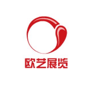 深圳欧艺展览服务有限公司