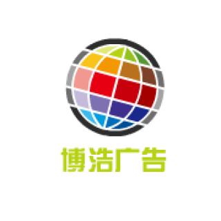 广州博浩广告有限公司