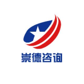 深圳崇德商务咨询有限公司