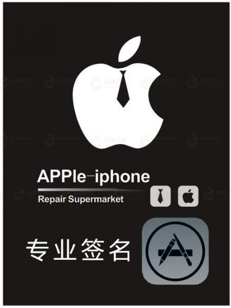 苹果签名/苹果iOS签名/苹果企业签名/独立版/稳