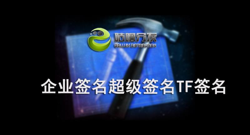 ios企业签名和TF上架,你选哪个?