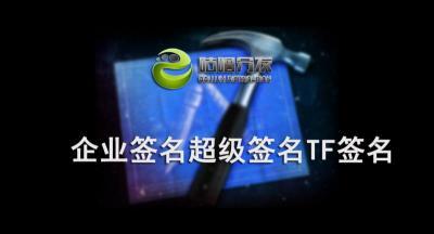 【五游网络-吴培宁】ios企业签名和TF上架,你选哪个?