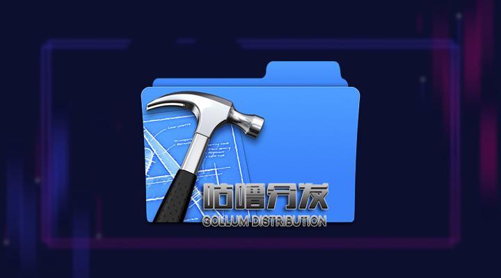【五游网络-吴培宁】还在纠结选择哪种类型的ios企业签名?看这里!