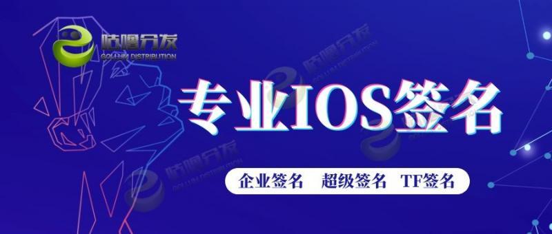 【五游网络-吴培宁】苹果超级签名多少钱?决定超级签名价格的因素有哪些