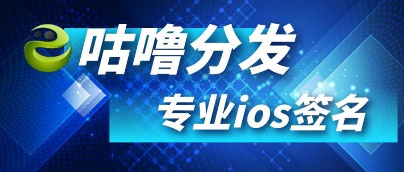 【五游网络-吴培宁】苹果签名/苹果iOS签名/苹果企业签名/独立版/稳