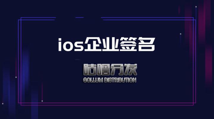 【五游网络-吴培宁】苹果企业签名需要注意的最大问题,很多人会忽略